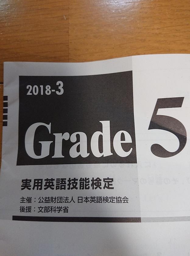 英検5級試験問題表紙の画像