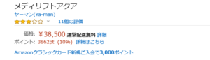 メディリフトアクアAmazon値段