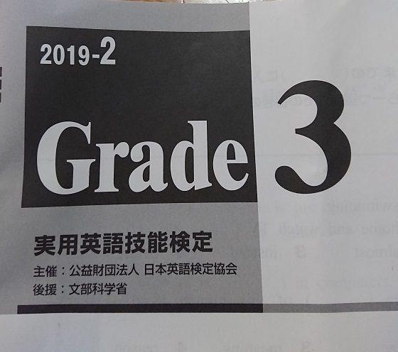 英検3級試験問題表紙の画像