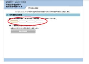 確認サイトの画面